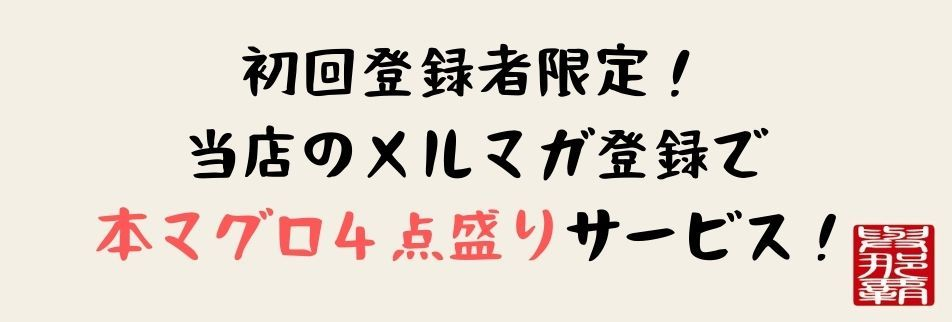 石垣島の握り寿司&海鮮料理海の花